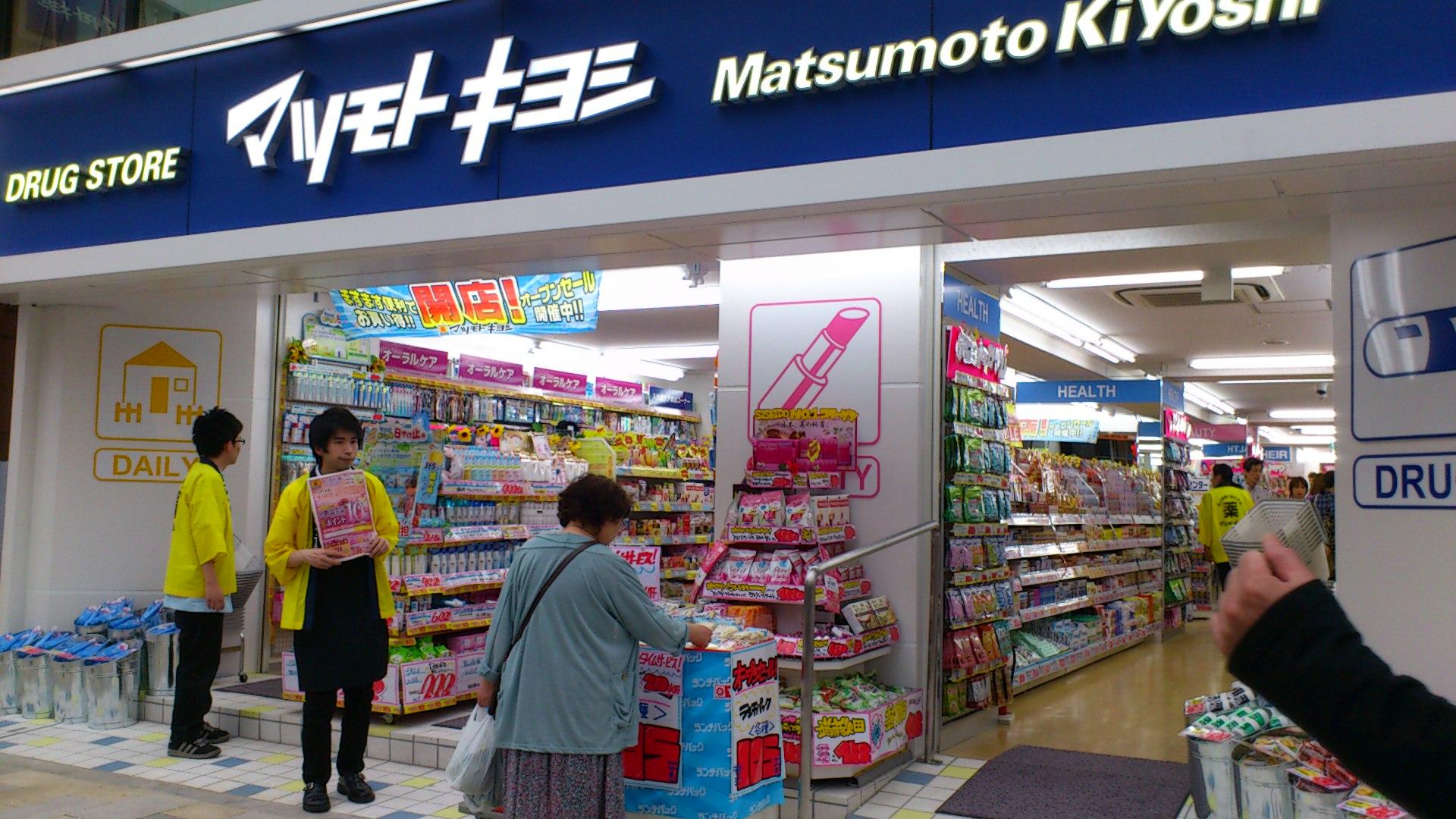 マツモトキヨシ 青山店