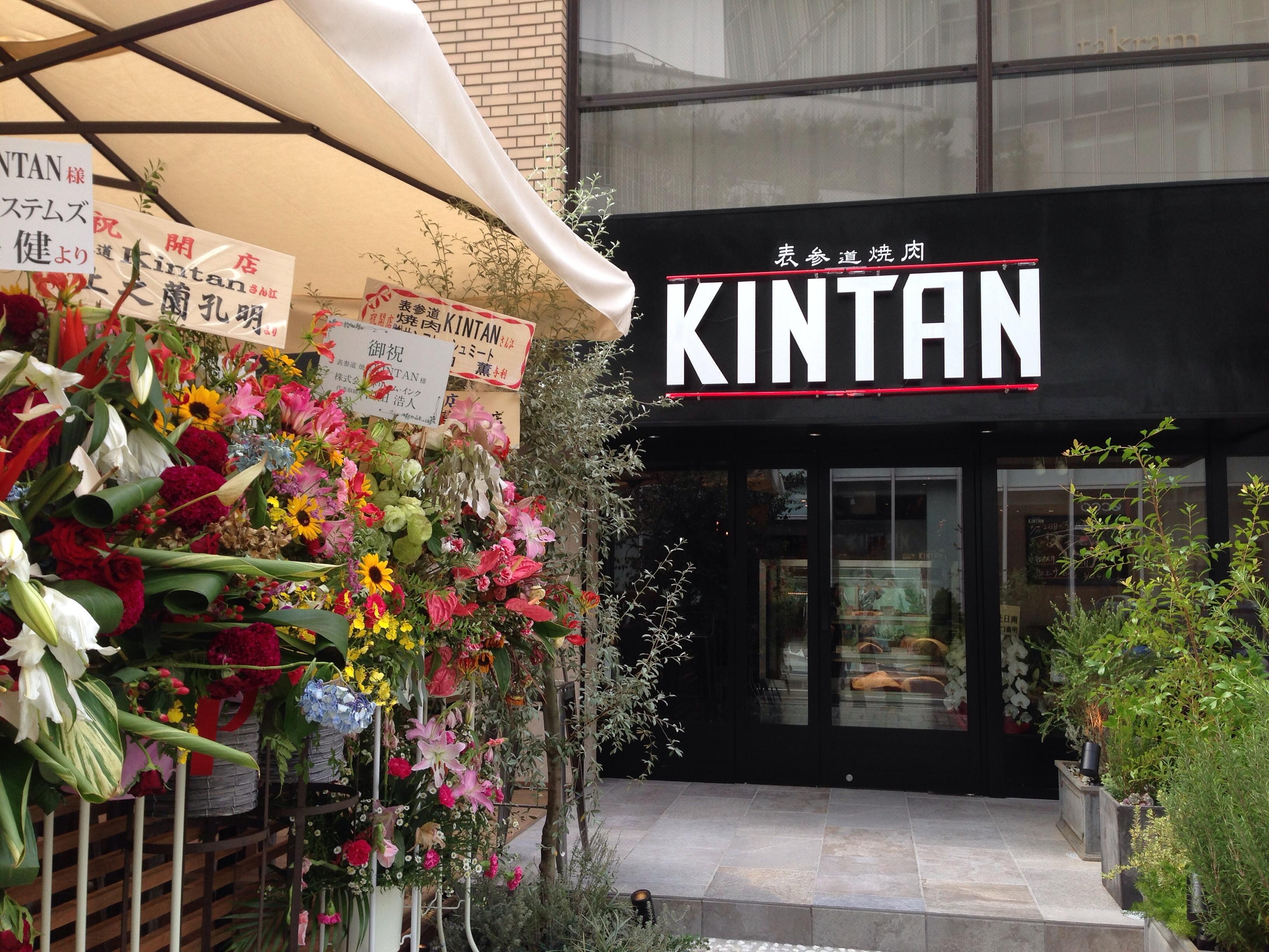 KINTAN表参道 オープン